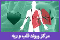 مرکز پیوند قلب و ریه
